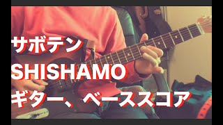 SHISHAMO大好き高井イサムです! 2017/10/25リリース「ほら、笑ってる」...
