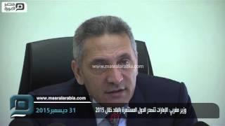 مصر العربية | وزير مغربي: الإمارات تتصدر الدول المستثمرة بالبلاد خلال 2015