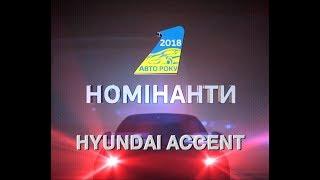 Hyundai Accent Автомобиль года 2018 Предварительные Тесты смотреть