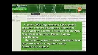 Сюжет о Заки Валиди на РЕН ТВ