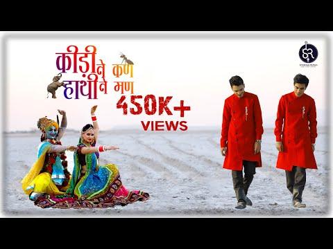 कीड़ी 🐜 ने कण  हाथी 🐘 ने मण | Beautiful Shyam Bhajan  | Shubham Rupam | Full HD - Official Video |