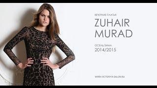Вечерние платья ZUHAIR MURAD Осень/Зима 2014/2015