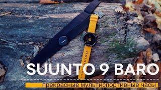 Обзор Suunto 9 Baro  | Новый король в мире спортивных часов?