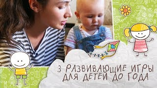 3 развивающие игры для детей до года(Во что играть с ребенком до года? В этом видео для мам мы покажем три развивающие игры и научим делать красив..., 2015-09-11T07:57:07.000Z)