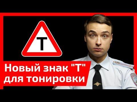 """Знак """"Т"""" для тонировки. Что еще предложат депутаты? Нужно ли разрешать тонировку?"""