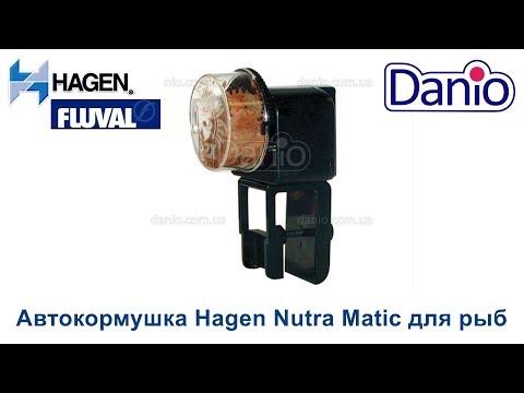 Автоматическая кормушка Hagen Nutra Matic для рыб