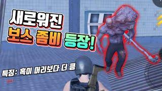 PUBG MOBILE Zombie mode New boss Update [PUBG MOBILE]