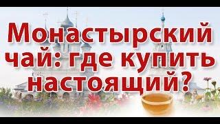 Монастырский чай. Вся правда. Где купить настоящий монастырский чай?(Где купить настоящий монастырский чай? http://elitnie-chai.ru/travyanie-chai/monastirskiy-chai.html [0:25] - что такое монастырский чай?..., 2015-02-26T11:43:34.000Z)