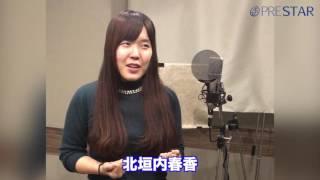 新人専門アニソン・音楽専門レーベル「プレスター」 公式HP: http://...