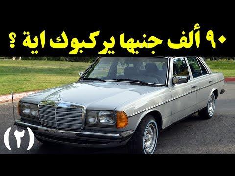 سوق السيارات - عربيتك علي قد ميزانيتك اركب سيارة ب اقل من90 الف جنيها الثانية
