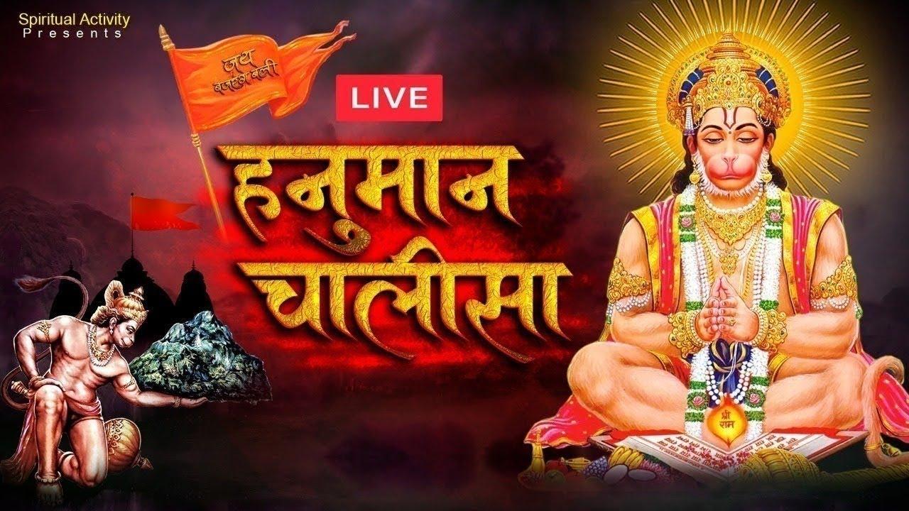 Download LIVE : जय हनुमान ज्ञान गुण सागर   Hanuman Chalisa   श्री हनुमान चालीसा   Jai Hanuman Gyan Gun Sagar