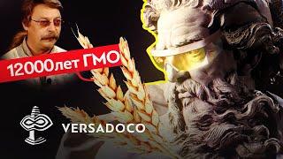 Версия Андрея Склярова: 12000 лет ГМО - Генетики древних богов