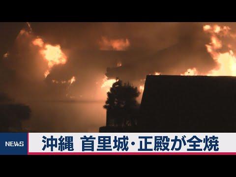 2019/10/31 沖縄 首里城・正殿が全焼 けが人なし 周辺に避難呼びかけ
