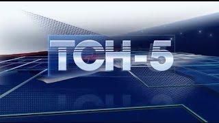 ТСН-5 23 января - Новости Тюмени и области