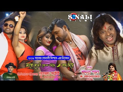 Marad 6 Mas Pore Gharke Ailo#এমন কূটন কুইটল জল বাহির #Badal Paul#New Purulia Bangla Video 2018