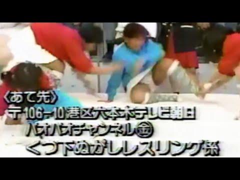 【パオパオチャンネル】くつ下ぬがしレスリング 純白パンチラ(アンスコ) ▶2:02