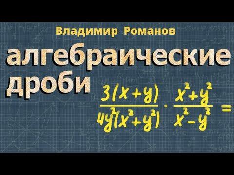 Умножение и деление алгебраических дробей ➽ Математика 7 класс