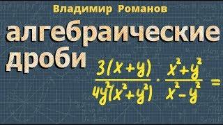 алгебра УМНОЖЕНИЕ И ДЕЛЕНИЕ АЛГЕБРАИЧЕСКИХ ДРОБЕЙ