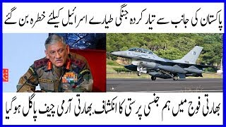 Israel afraid off Egypt Pakistan JF17 deal. Indian army chief admit(hum jins parasti) in Indian army