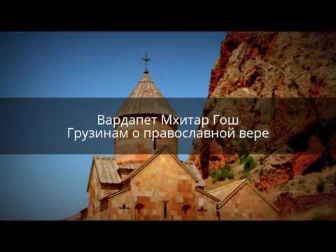 Вардапет Мхитар Гош - Грузинам о православной вере