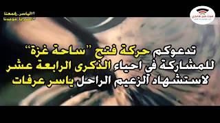 احياءً للذكرى الـ14 لاستشهاد أبو عمار الياسر_يجمعنا و السرايا_موعدنا