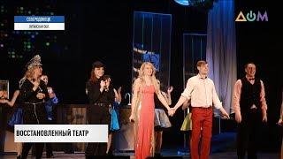Театр-переселенец: как луганский коллектив обрел новый дом в Северодонецке