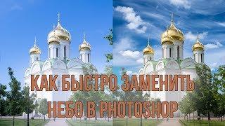 Как быстро заменить небо в Photoshop