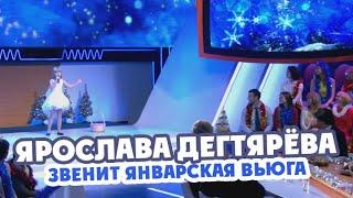 Ярослава Дегтярёва - Звенит январская вьюга («Сегодня Вечером», 30.12.2017)