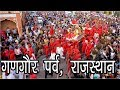 गणगौर पर्व, राजस्थान | Gangaur Festival | History & Rituals Of Gangaur | Hindu Rituals
