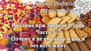 2 2 Диета при сахарном диабете. Почему я исповедую отказ от сахара и ем безглютеновую муку