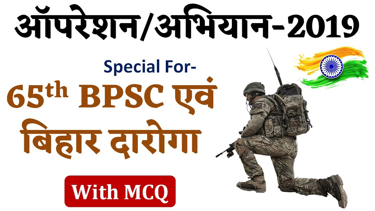 Important Operation/Abhiyan (ऑपरेशन/अभियान)-2018-19 For-65th BPSC/Bihar  S I/JSSC/BSSC/JPSC/Others