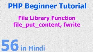 56 - PHP File Function - Append or Write String into file