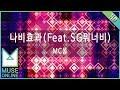 뮤즈온라인 MC몽 나비효과 Feat SG워너비 mp3
