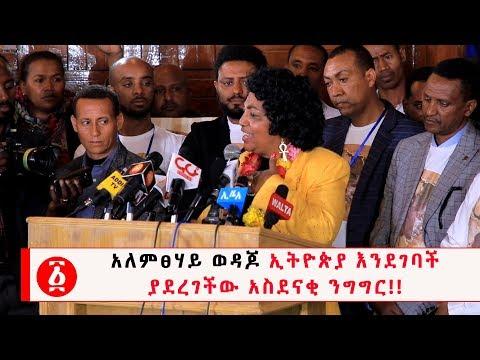 Ethiopia: አለምፀሃይ ወዳጆ ኢትዮጵያ እንደገባች ያደረገችው አስደናቂ ንግግር!!
