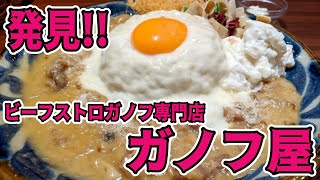 【発見】ビーフストロガノフ専門店「ガノフ屋」の白チーズガノフが美味いッ!!