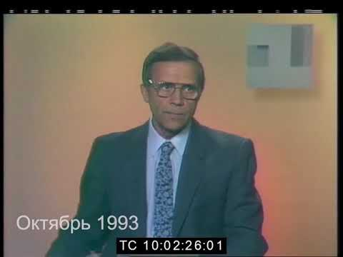 События 3-4 октября 1993 в Москве (сюжеты западных телекомпании)