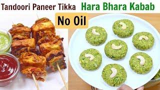 बिना तेल के हरा भरा क़बाब और तंदूरी पनीर टिक्का | Hara Bhara Kabab | Paneer Tikka | Philips Air Fryer