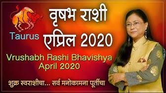 वृषभ राशी भविष्य एप्रिल 2020 !Taurus  !  rashi bhavishya  ! शुक्र स्वराशीचा ,सर्व मनोकामना पूर्तीचा