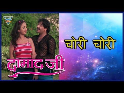 Chori Chori | Damad Ji | Manoj Tiwari | Rani Chaterjee, Aryan | Eagle Bhojpuri Movies