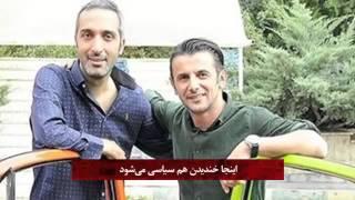 سیاسی شدن استندآپ کمدی امیرمهدی ژوله و امین حیایی / Amin Hayayi and Amir Mahdi Jule Khandevaneh
