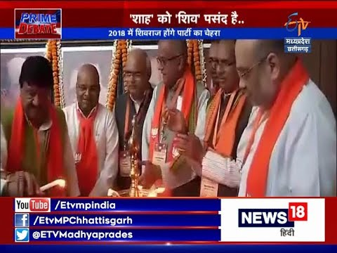 Prime Debate -BJP president Amit Shah arrives in Bhopal on a three-day visit To MP On 18th Aug 2017