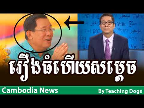Cambodia Hot News WKR World Khmer Radio Morning Friday 09/22/2017