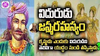 Mahabharatam Vidura Neeti | Mahabharat / Mahabharata / Mahabharatham Full Telugu Movie | Vidurudu