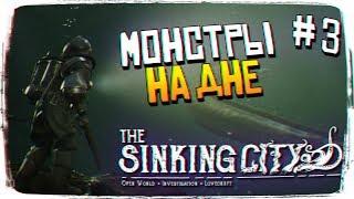 The Sinking City Прохождение игры на русском и Обзор - Синкинг Сити Прохождение #3 [1440p, Ultra]