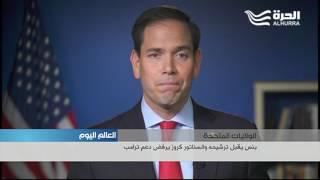 الولايات المتحدة : بنس يقبل ترشيحه والسناتور كروز يرفض دعم ترامب