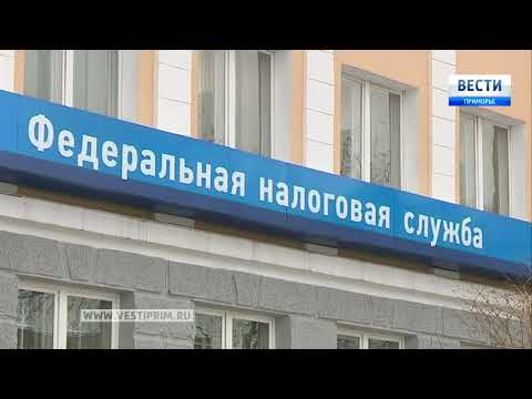 Интервью с представителями налоговой службы по Ленинскому району Владивостока