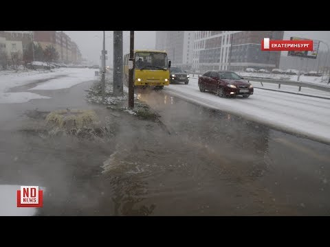 Фекальный потоп в Екатеринбурге