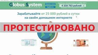 Globus System на globus-system.win и globus-system.bid даст вам заработок от 25000? Честный отзыв.