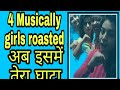 04 Musically girls Roasted    अब इसमें इनका घाटा    isme Tera ghata.