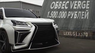 Обвес Verge за 1.500.000 рублей. Дикая Тойота Супра и просто лайф от ПРО.